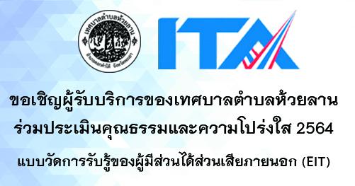 ขอเชิญผู้รับบริการของเทศบาลตำบลห้วยลาน ร่วมตอบแบบประเมินคุณธรรมและความโปร่งใส (ITA)